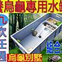 免運~ 塑料烏龜缸【大豪宅加長版 側開版】養...