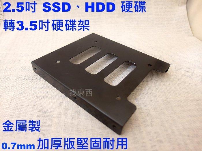 找東西 → 金屬 SSD 硬碟架 硬碟支架 轉接架 2.5吋 轉 3.5吋 附螺絲