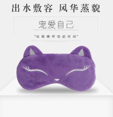 眼罩 栩海蒸汽眼罩USB電加熱睡眠熱敷冰敷冰袋發熱去黑眼圈護眼袋 mc4446 【小怪獸】