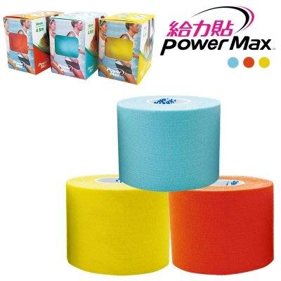 ◇ 羽球世家◇【防護品】台灣製 Power max Light 給力貼 肌內效貼布 《正品》肌貼 特殊色