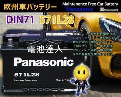 《勁承電池》571L28 71AH 日本國際牌 汽車電池 57114 57539 57412 奧迪 A6 2.4 適用
