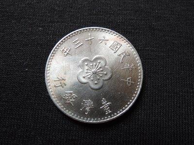 【寶家】古董幣 民國63年發行  壹圓 -直徑25mm-稀少1元硬幣 【品項如圖】保真@308