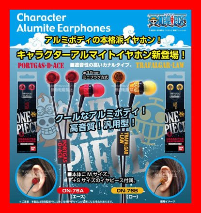 尼德斯Nydus~* 日本正版 One Piece 海賊王 航海王 艾斯 羅 耳機 iPhone5 note2 HTC 各手機適用 共2款