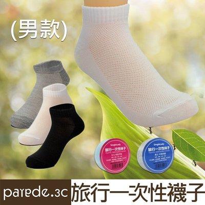 旅行便攜壓縮襪(男款) 一次性襪子 透氣 拋棄式襪子 免洗襪子 男襪 女襪 壓縮襪子 旅行 短筒襪 出國 露營 出差