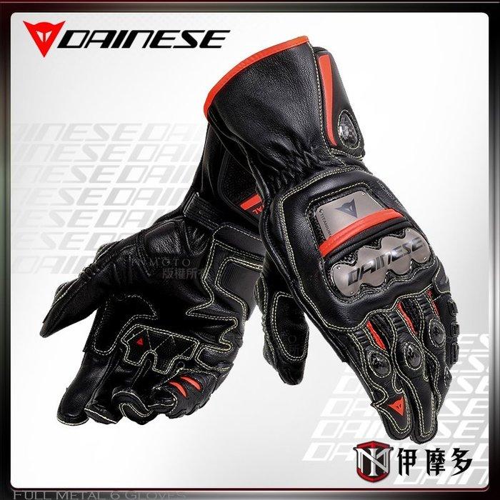 伊摩多※義大利DAiNESE Full Metal 6丹尼斯 鈦合金 碳纖維 皮革 長 防摔手套 Gloves。黑黑紅