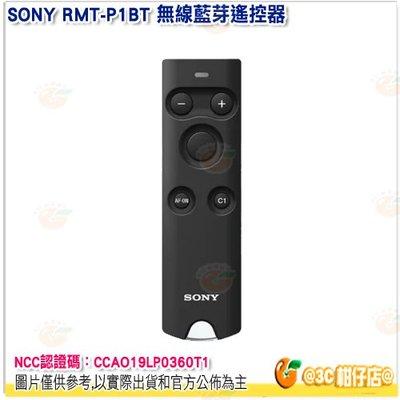 SONY RMT-P1BT 無線藍芽遙控器 公司貨 可用 RX100M7 A6100 A6600 A7R4