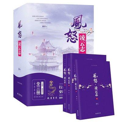 鳳怒 淩雲志(全3冊) 郁軒 2018-1-1 線裝書局