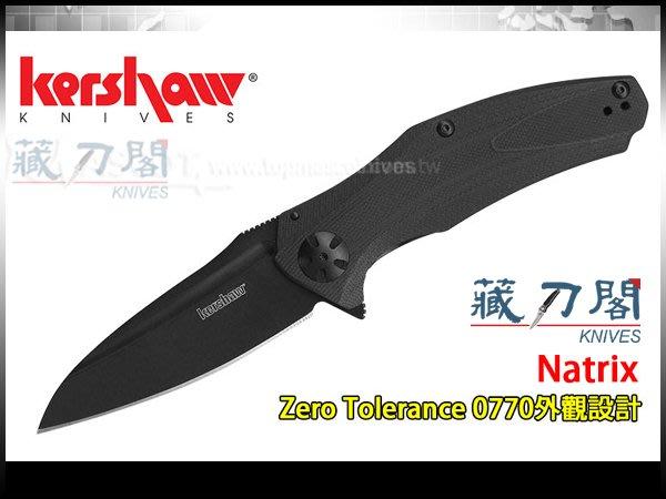 《藏刀閣》KERSHAW-(7007BLK)NATRIX-快開黑色G10柄折刀(黑刃)