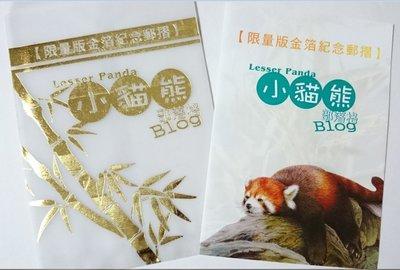 【紀念郵票】小貓熊Lesser Panda 限量版金箔紀念郵摺(微瑕疵_右下黃斑)