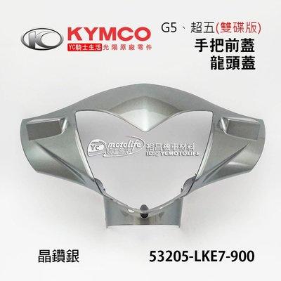YC騎士生活_KYMCO光陽原廠 手把前蓋 G5、超五(雙碟版)龍頭蓋 把手前蓋 手柄前蓋 車殼 LKE7 晶鑽銀 銀灰