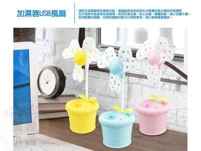 【風雅小舖】工藝精品 高級加濕器USB風扇 精緻花盆造型 送禮自用兩宜 迷你風扇
