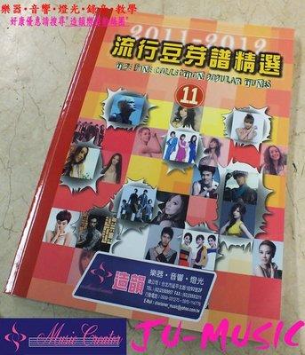 造韻樂器音響- JU-MUSIC - 流行 鋼琴譜 2011~2012 流行 豆芽譜精選 11