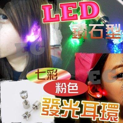 光展 LED鑽石型發光耳環 水鑽耳環 發光耳環 內含電池 聖誕晚會 跨年晚會 發光單顆水鑽耳環 激光爆閃