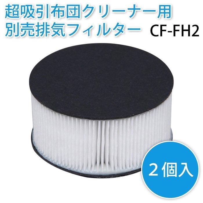 【東京速購】日本代購~日本 IRIS OHYAMA KIC-FAC2 塵蟎機專用 CF-FH2 空氣濾芯 2入