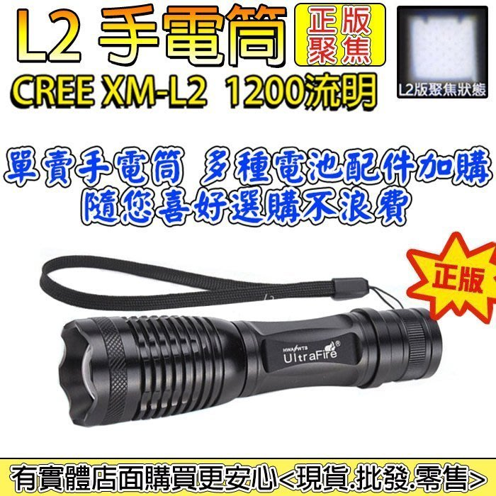 (預購)27030A-102興雲網購2店 【單賣手電筒】 美國CREE XM-L2強光魚眼變焦手電筒 頭燈