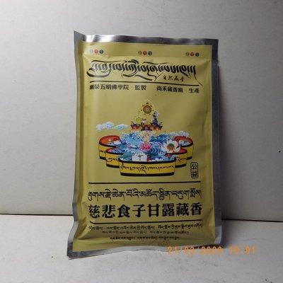 紫晶宮***自然藏香慈悲食子甘露藏香粉純正天然優質(可食用實材)***品質保證價格便宜