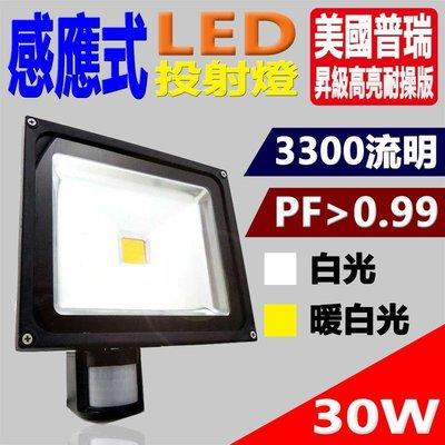 (德克照明)台製耐操版(白/暖白)-耐操版-30W LED感應投射燈,防水全電壓(50W)探照燈,燈管,球泡燈,崁燈