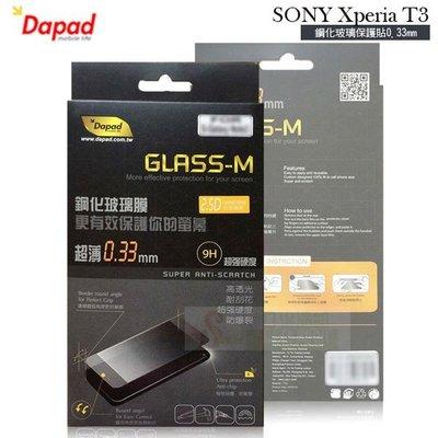 s日光通訊@DAPAD原廠 SONY Xperia T3 防爆鋼化玻璃保護貼0.33mm/保護膜
