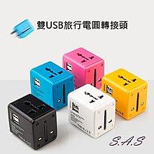 SAS 全球通用USB轉接頭(2孔) 萬用插 雙USB 英規 美規 澳規 插頭轉換器 旅行萬用轉接頭【871H】