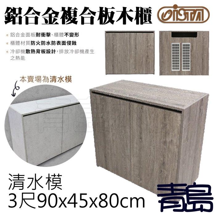 B。。。青島水族。。。E-CA9045-2台灣ISTA伊士達-鋁合金複合板木櫃 底櫃==清水模/3尺90*45*80cm
