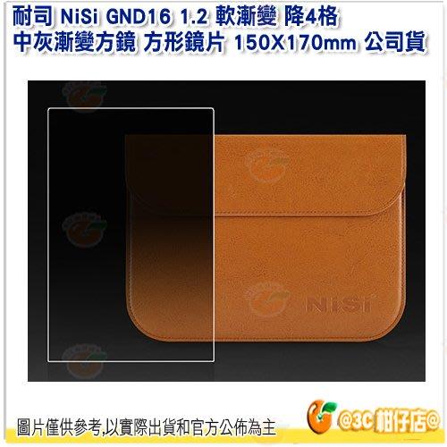 送清潔擦 耐司 NiSi GND16 1.2 軟漸變 降4格 中灰漸變方鏡 方形鏡片 150X170mm 公司貨