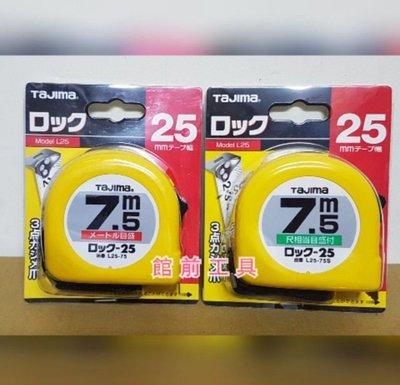 【☆館前工具☆】田島Tajima-捲尺 米尺-7.5M / 25(台尺、公分) L25-75S  L25-75