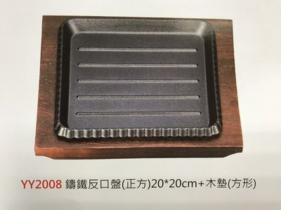 【無敵餐具】鑄鐵反口盤+木墊(直徑20X20cm) 鑄鐵盤/鑄鐵鍋/料理鍋/提把鍋【A0298】