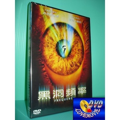 三區台灣正版【黑洞頻率 Frequency(2000)】DVD全新未拆《明天過後、天生一對:丹尼斯奎德》