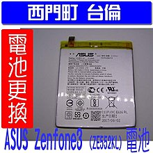 【西門町台倫】全新商品 ASUS ZenFone3 (ZE552KL) 原廠電池*3.85V/2900mAh*