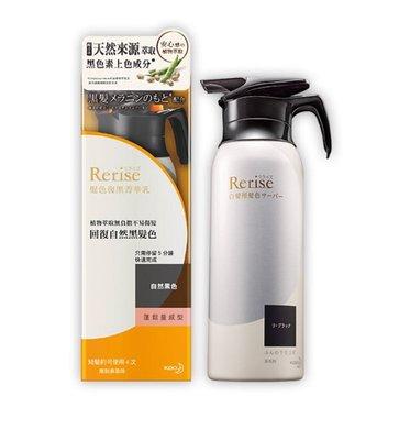 ?正品現貨?Rerise瑞絲髮色復黑菁華乳蓬鬆量感型自然黑 155g