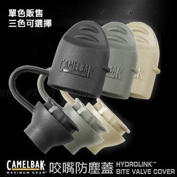 【ARMYGO】Camelbak 水袋吸嘴防塵蓋