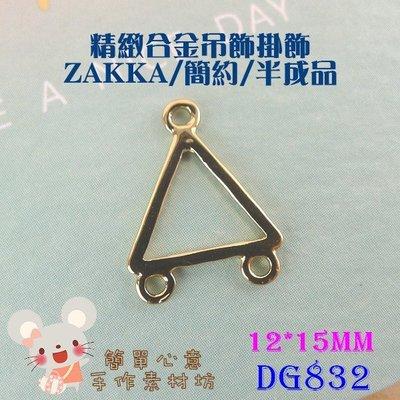 DG832【每個12元】12*15MM精緻簡約款三角合金掛飾☆古董小物ZAKKA配飾吊墜吊飾【簡單心意素材坊】