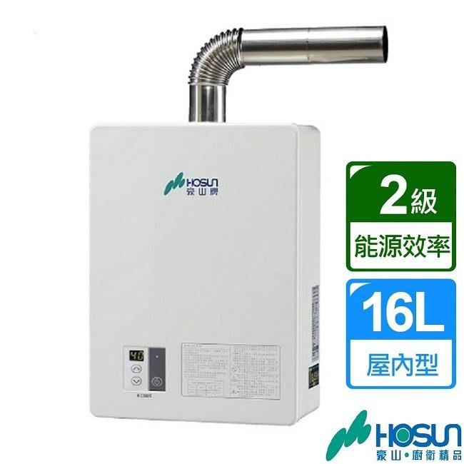 【豪山】 16L DC數位恆溫強制排氣熱水器 (H-1660FE)