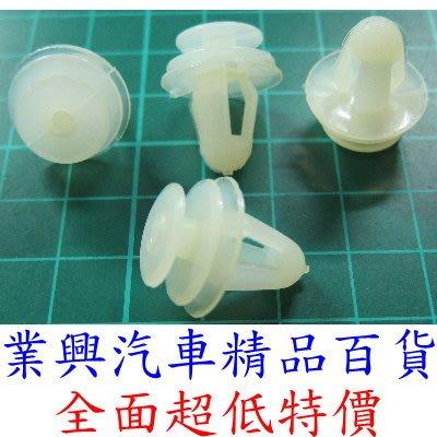 內裝塑膠扣(內含4只裝)→A-05(A-05)【業興汽車精品百貨】