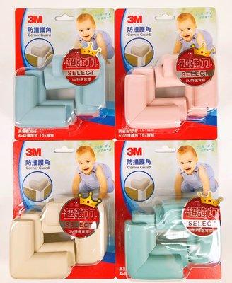 3M 兒童安全 防撞護角 米白 粉藍 粉紅 粉綠
