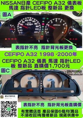 NISSAN CEFIRO A32 儀表板維修 黑面外蓋 1998- 儀表背光 指針不亮 維修 指針 改LED燈 圖A