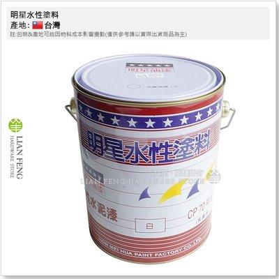 【工具屋】*含稅* 明星水性塗料 CP-70 白色 平光 加侖裝 水性水泥漆 室內牆壁 乳膠漆 面漆 水泥牆 台灣製