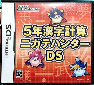 幸運小兔 NDS遊戲 NDS 五年漢字計算 2DS、3DS 主機適用 B9