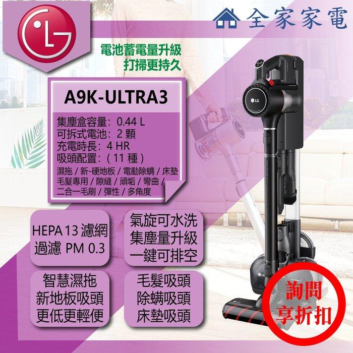 【問享折扣】LG 直立吸塵器 A9K-ULTRA3《 A9 K 新濕拖》【全家家電】更淨、更久、更好用,改版詳情見內文