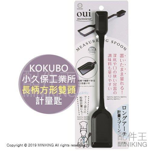 現貨 日本製 KOKUBO 小久保 長柄 方形 雙頭 計量匙 量勺 調味匙 調味勺 茶匙