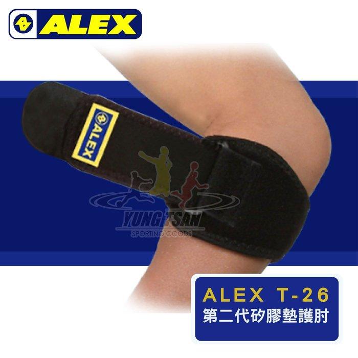 ☆永璨體育☆ALEX T-26 第二代矽膠墊護肘 運動 網球肘 進化版 台灣製造 羽球 網球網球肘 護具