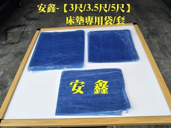 【安鑫】全新!3尺/3.5尺/5尺雙人床墊塑膠袋/透明袋/塑膠套/床墊包裝袋/防塵袋/搬家/畫作/地毯/防水【A463】