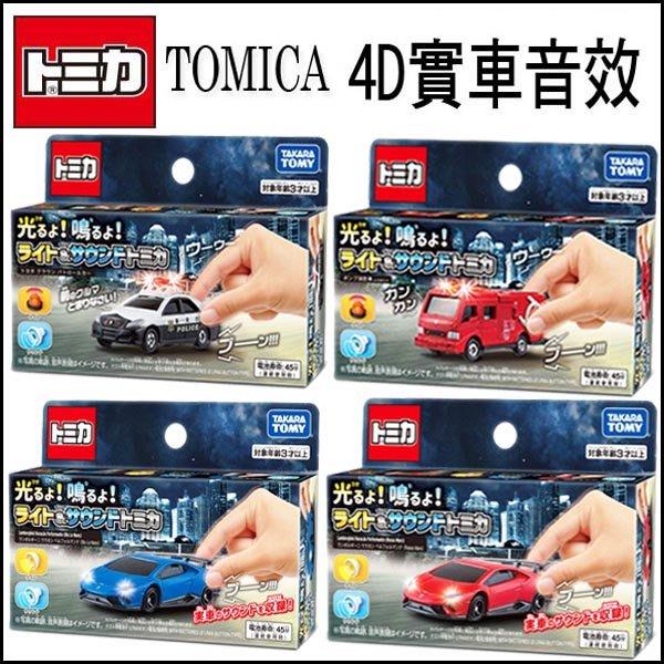 【3C小苑】正版 TOMICA 4D 實車引擎 警車 14652 消防車 14653 藍寶基尼 14654紅 55藍