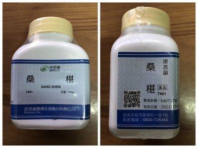 港香蘭 桑椹粉末100g/罐