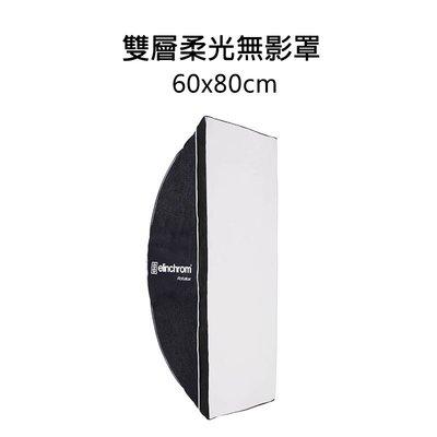 【EC數位】愛玲瓏 Elinchrom 雙層柔光無影罩 60x80cm EL26640 不含接座 無影罩 柔光罩 攝影棚