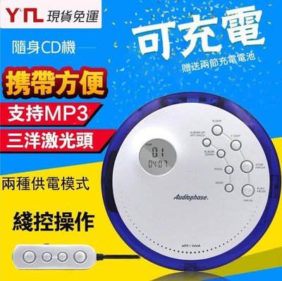 【現貨秒出】全新 美國Audiologic 便攜式 CD機 隨身聽 CD播放機 支持英語光盤1