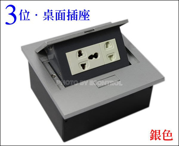 【易控王】銀色 3位多媒體桌面插座  彈跳 隱藏 桌面插座 VGA  AV  音源  AC  網路 USB HDMI(40-502)