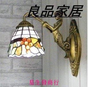 【易生發商行】歐式帝凡尼壁燈 彩色玻璃美人魚壁燈 田園豐收葡萄燈 浴室鏡前燈F6391