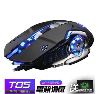 送滑鼠墊 6D按鍵 電競滑鼠 呼吸燈 4段DPI調整【G1007】