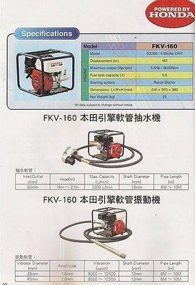 宇慶S舖 日本HONDA FKV-160 本田引擎軟管抽水機+6M抽水頭 引擎抽水機3 附抽水軟管~免運費